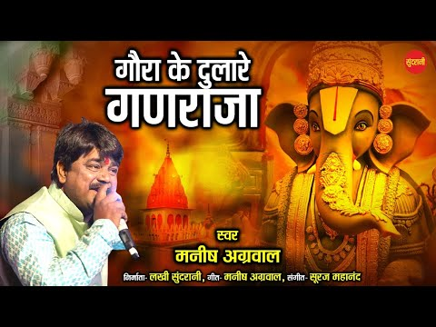 गौरा के दुलारे गणराजा - Gaura Ke Dulare Ganraja - Manish Agrawal(Moni) - Ganesh Chaturthi Special