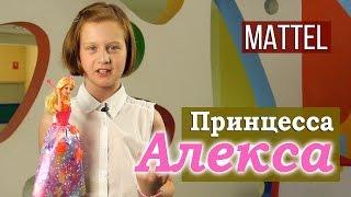 Обзор куклы Mattel Принцесса Алекса