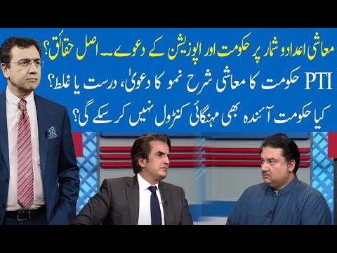 Hard Talk Pakistan with Dr Moeed Pirzada | 03 June 2021 | Khusro Bakhtiar | 92NewsHD thumbnail