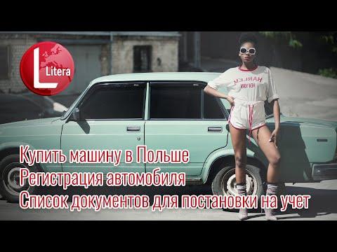 Купить машину в Польше | Регистрация автомобиля | Список документов для постановки на учет