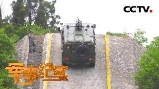 《军事纪实》 20190613 探秘军用车辆试验场(下)| CCTV军事