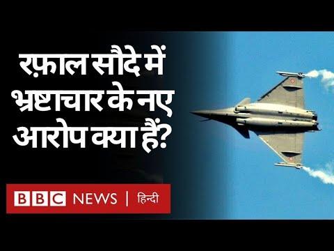 Rafale Deal Controversy : रफ़ाल सौदे में भ्रष्टाचार के नए आरोप: जो बातें अब तक मालूम हैं (BBC Hindi)