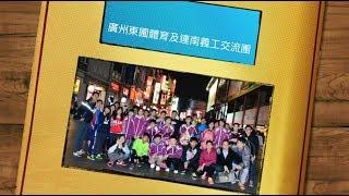 Publication Date: 2017-09-04 | Video Title: 青年會書院-廣州東圃體育及連南交流團(2015年12月27至