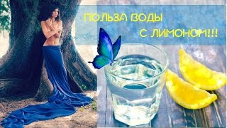 10 ПРИЧИН ПИТЬ ВОДУ С ЛИМОНОМ!!! ПОЛЬЗА! / МОЙ ОПЫТ/ СОВЕТЫ! | Дарья Шез