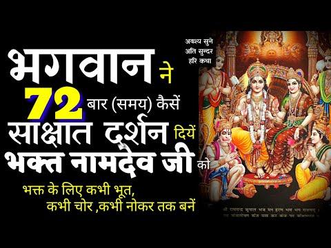भक्त नामदेव जी की जीवन कथा 72 बार हरि दर्शन  BHAKAT NAMDEV STORY SHRI KRISHAN SATNAM SAKHI  JITURAM