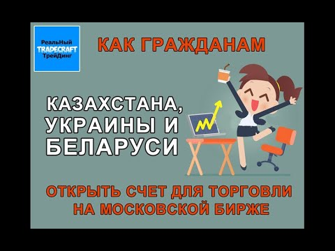 Как гражданам Казахстана, Украины и Беларуси открыть счет для торговли на Московской бирже