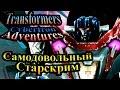 Трансформеры Приключения на Кибертроне (Cybertron Adventures) - часть 10 - Самодовольный Старскрим