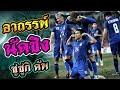 อาถรรพ์!! เกมส์ฟุตบอลนัดชิง ซูซูกิ คัพ ● ที่ถูกทีมชาติไทย ทำลาย