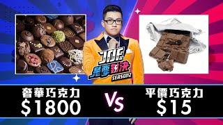 【Joeman】1800元的奢華巧克力對決15元的平價巧克力!【Joe是要對決S2】Ep8 ft.籃籃