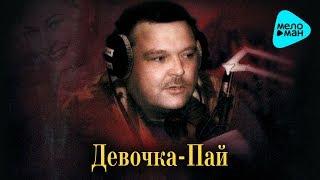 Михаил Круг - Девочка пай (Альбом 2008)