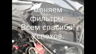 """Замена микрофильтра (фильтр салона) БМВ Е60 """"Replacing microfilter (cabin filter) BMW E60"""""""