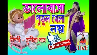 Sathi Re Bhalobasa Putul Khela Noy Bangla Video Song