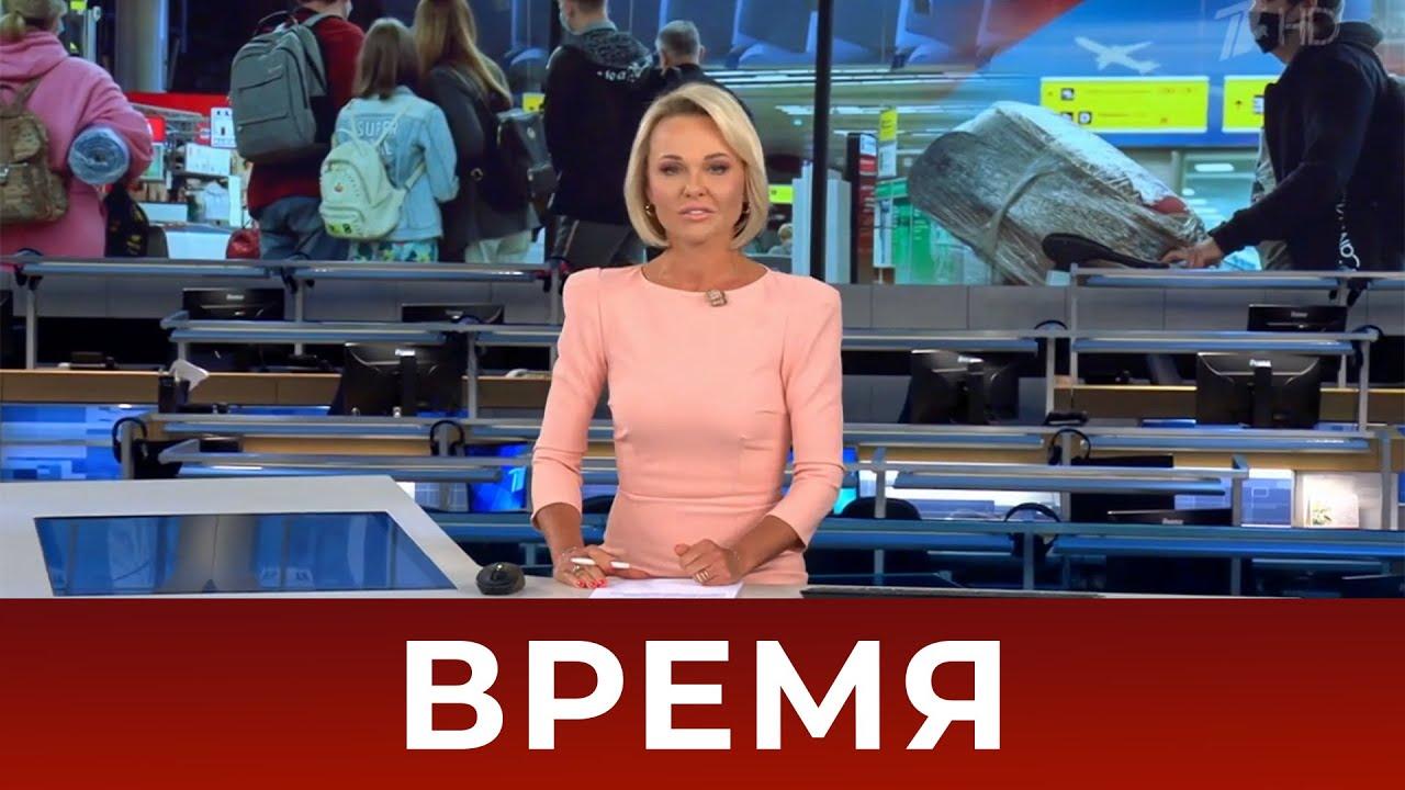 """Выпуск программы """"Время"""" от 01.08.2020 в 21:00"""