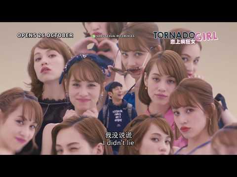 TORNADO GIRL 恋上疯狂女 - Main Trailer - Opens 26.10.17 in Singapore