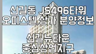신길뉴타운 신길동 JS496타워 150세대 전세대 복층…