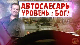 Кто такой Авто Слесарь - Дальнобой ?!!! Чё серьёзно?!!! :) Моё мнение!