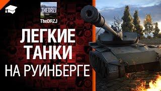 Легкие танки на Руинберге - рукоVODство от TheDRZJ [World of Tanks]