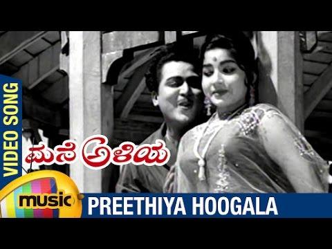 Mane Aliya Kannada Movie Songs   Preethiya Hoogala Video Song   Jayalalitha   Kalyan Kumar