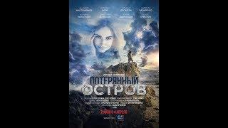 Фильм Потерянный остров (2019) - трейлер на русском языке