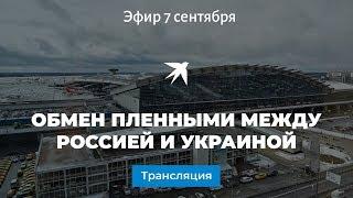 В международном аэропорте Внуково происходит обмен освобожденными между Россией и Украиной