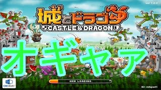 【城ドラ】オギャァアアアア【城とドラゴン】