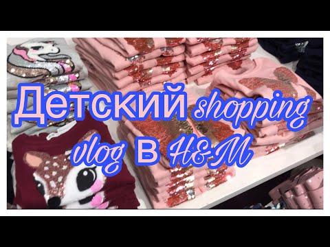 Детские вещи в H&M на девочку. Детский шопинг влог
