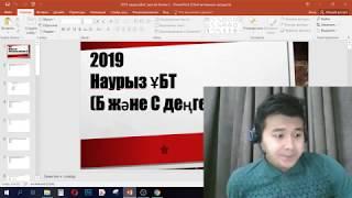 Gambar cover ҰБТ 2019 Наурыз. Б және С денгей есептері. Бөлім - 2
