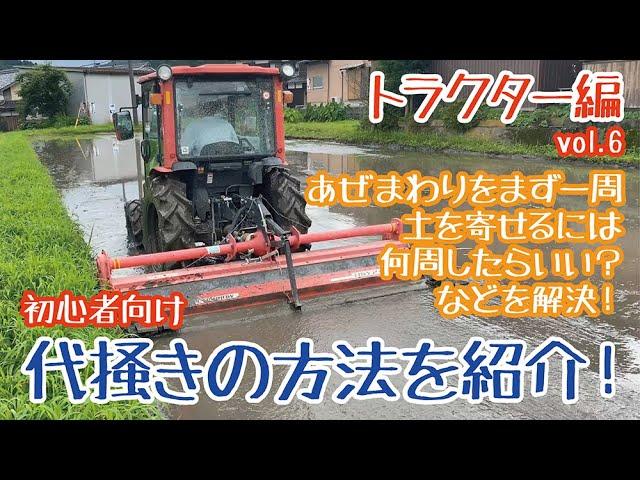 やり方 代掻き 田んぼ・稲作でのトラクターで代掻きをするコツ|回り方/深さ