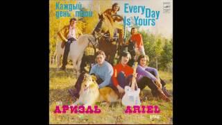 Ариэль / Ariel - Каждый день твой / Every Day is Yours (Full Album, Russia, USSR, 1981)
