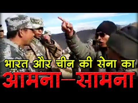 सिक्किम बॉर्डर पर भारत और चीन की सेना आमने-सामने