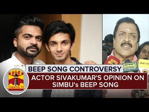 Actor Sivakumar's Opinion On Simbu's Controverisal Beep Song - Thanthi TV