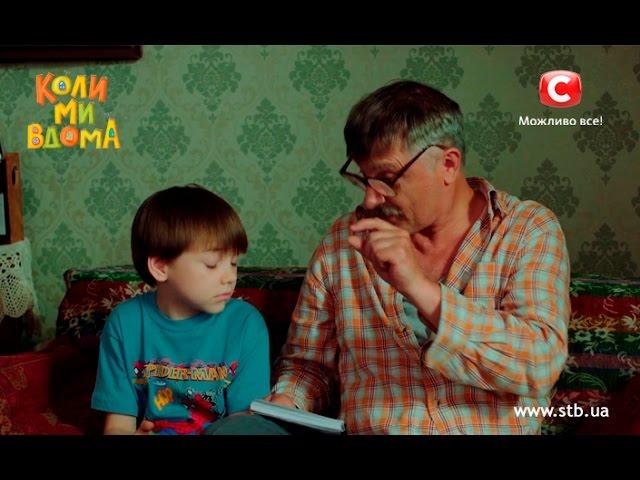 Дедушка учит внука общаться с девушками – Коли ми вдома. Сезон 2. Серия 6 от 04.09.15