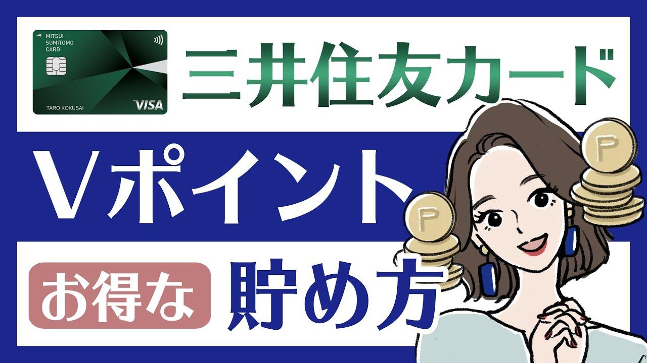三井住友カード「Vポイント」還元率・貯めるコツ・おすすめの交換先はどこ?