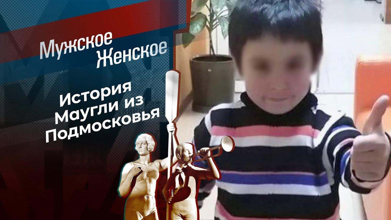 Маугли из Балашихи. Мужское / Женское. Выпуск от 02.11.2020