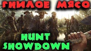 Болотные зомби на Диком Западе - Hunt Showdown