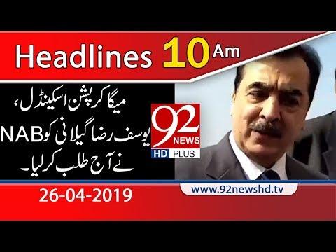 News Headlines   10:00 AM   26 April 2019   92NewsHD