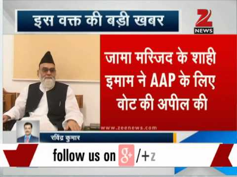 Jama Masjid's Shahi Imam Syed Ahmed Bukhari asks Muslims to support Aam Aadmi Party