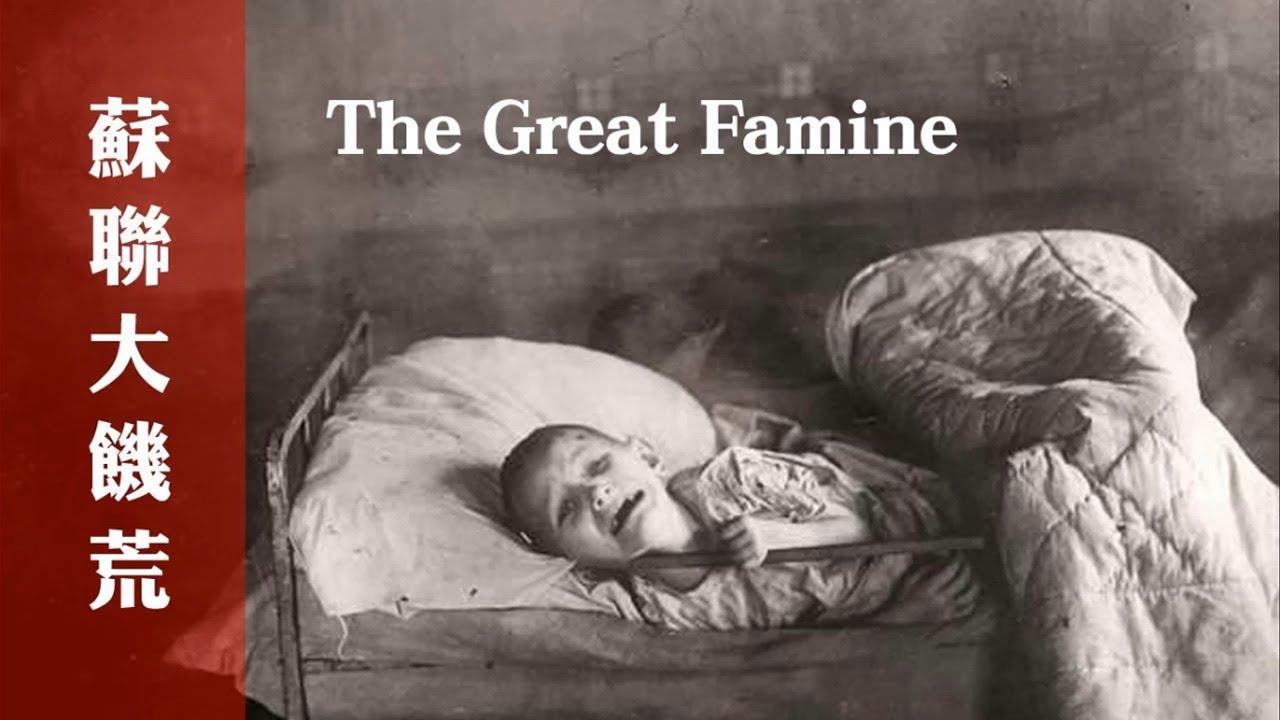 蘇聯大饑荒 The Great Famine