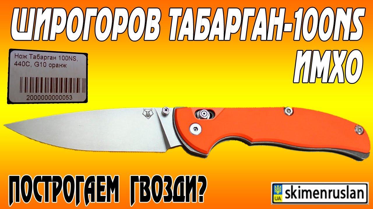 НОЖ ШИРОГОРОВ ТАБАРГАН,SHIROGOROV TABARGAN КИТАЙ C ALIEXPRESS .