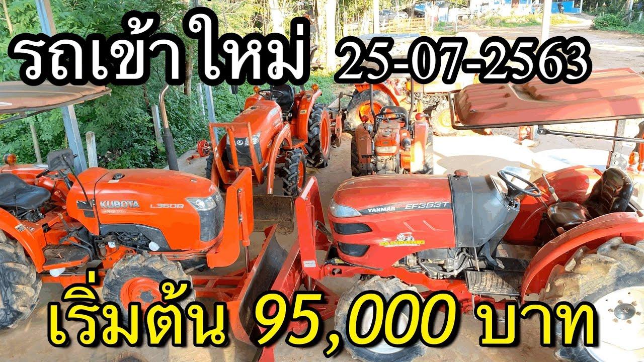 รถเข้าใหม่ 25-07-2563 เริ่มต้น 95,000 บาท โทร 0883285315