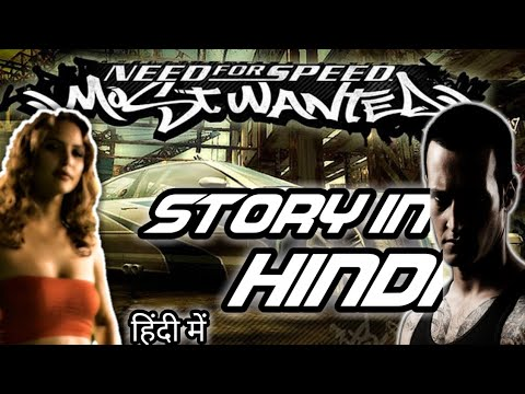 Need For Speed: Most Wanted Full Story In Hindi | NFS Most wanted story explained in Hindi