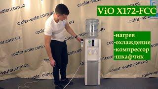 Обзор кулер для воды ViO X172-FCC. Напольный с нагревом и компрессорным охлаждением +шкафчик. В офис
