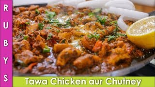Fastest & Best Tawa Chicken & Chutney Recipe in Urdu Hindi - RKK