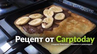 Карпфишинг TV :: Тостер Ridge Monkey – рецепт блинчиков с шоколадом и бананом