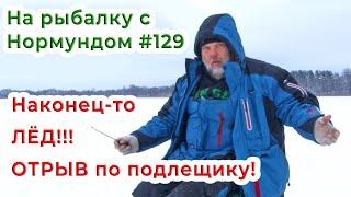 Наконец то ЛЁД ОТРЫВ по подлещику На рыбалку с Нормундом 129