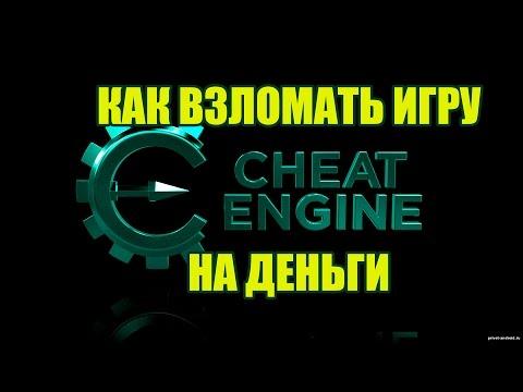 КАК ВЗЛОМАТЬ ИГРУ НА ДЕНЬГИ НА ПК С ПОМОЩЬЮ CHEAT ENGINE