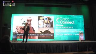 Cisco Connect – 2015. Ден Салливан: Отражение цифровизации в решениях Cisco