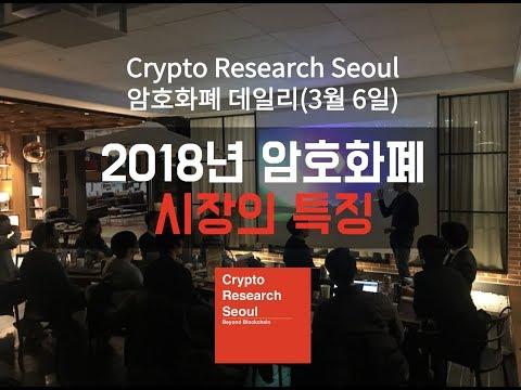 (Crypto Research Seoul) 0306 암호화폐 Daily - 2018년, 크립토 시장의 특징
