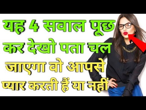 4 Question to ask your crush Best Flirty And Funny |LoVe Advice