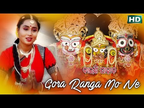 GORA RANGA MO NE | Album- Baishi Pahacha | Namita Agrawal | SARTHAK MUSIC